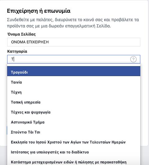 Facebook Δημιουργία Σελίδας Βήμα 1 Επιλογή Κατηγορίας Επιχείρησης