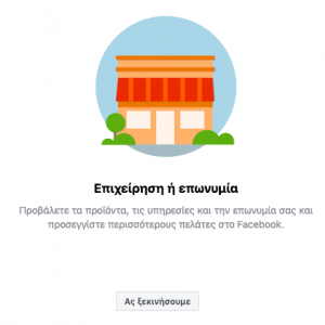Facebook Δημιουργία Σελίδας Βήμα 1ο Επιλογή Είδους Σελίδας Α
