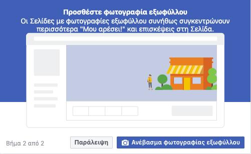 Facebook Δημιουργία Σελίδας Βήμα 2ο Επιλογή Φωτογραφίας Εξωφύλλου
