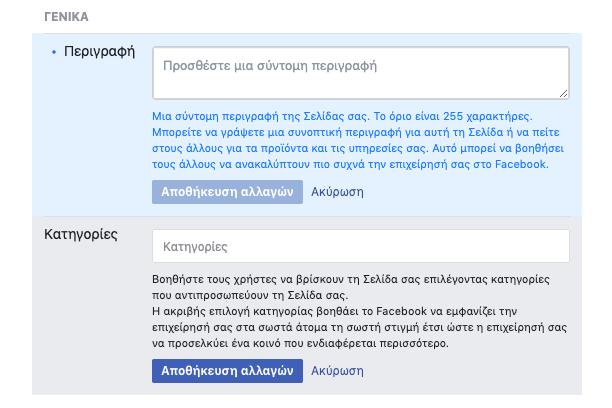 Facebook Δημιουργία Σελίδας Βήμα 4ο Πληροφορίες Σελίδας Επιλογή Περιγραφή Και Κατηγορίες