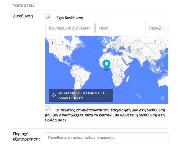 Facebook Δημιουργία Σελίδας Βήμα 4ο Πήροφορίες Σελίδας Προσθήκη Τοποθεσίας